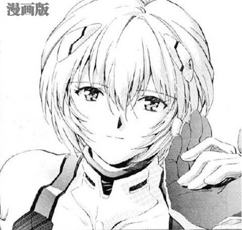 漫画版的绫波微笑