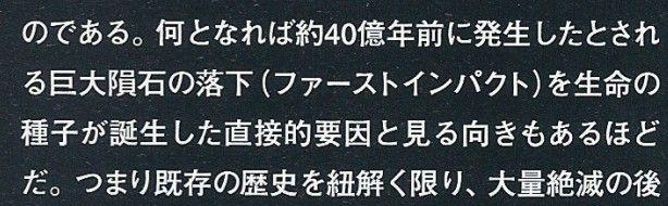 《Evangelion Chronicle》中第一次冲击的解释