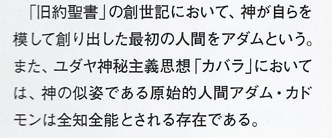 《Evangelion Chronicle》中介绍ADAM的词源