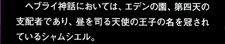 《Evangelion Chronicle》中词源解释