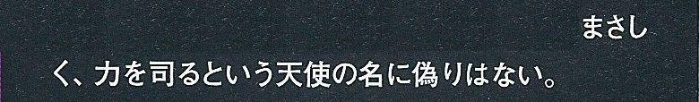 《Evangelion Chronicle》中词源考证