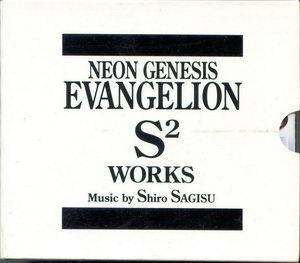 S^2 WORKS DISC6(WAV)