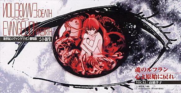 EVANGELION - Death/Rebirth