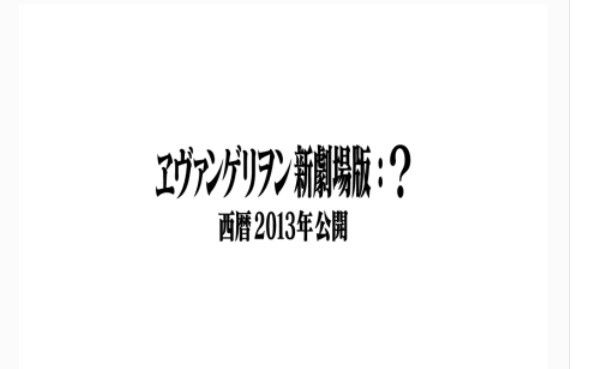 EVA新剧场版:?