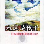 感受发自心灵的震撼—读天童荒太的《永远是孩子》 by:土根儿
