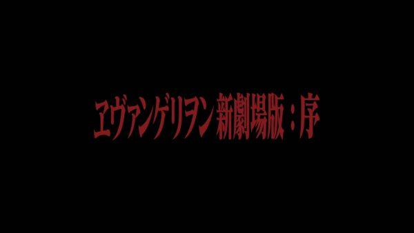 剧情介绍——新剧场版:序
