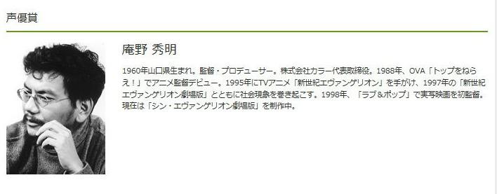 庵野秀明成为大黑马,东京动画2014大奖个人获奖名单公布