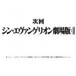 庵野秀明关于EVA次回作及哥斯拉新作电影的留言
