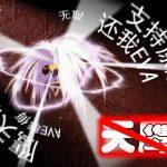 《天鹰战士》与《EVA》是什么关系?