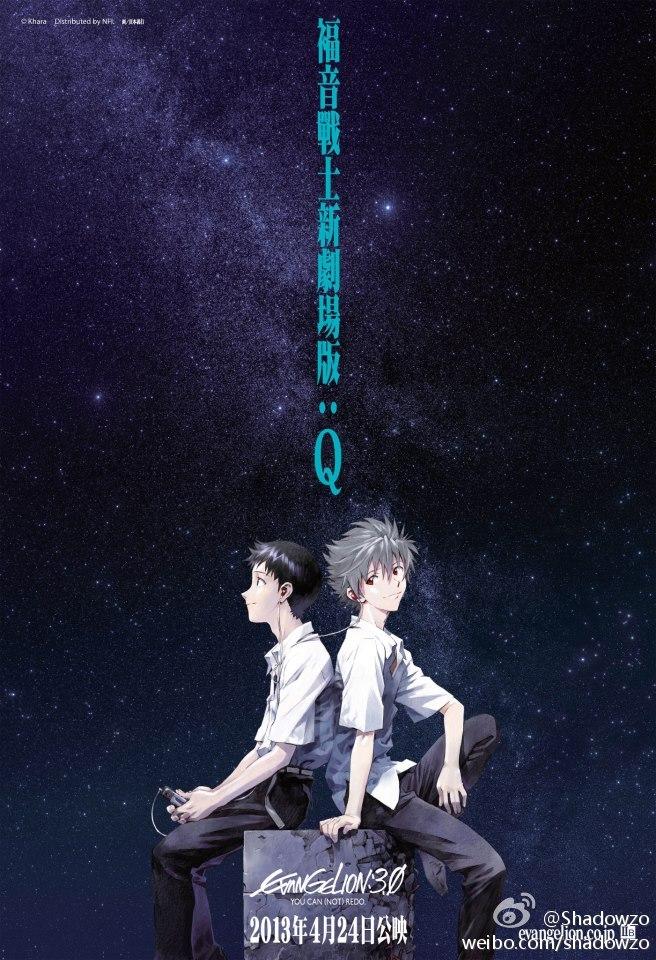 《EVA新剧场版:Q》预定4月24日在香港上映