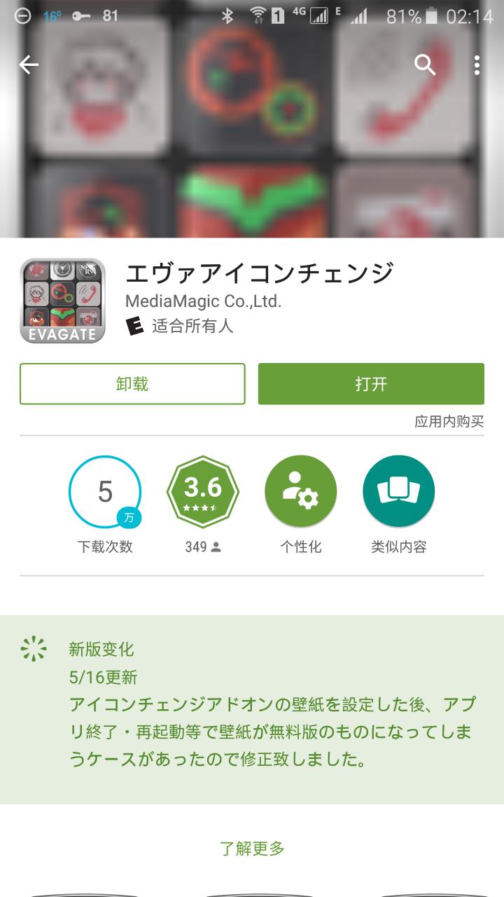 分享一款android端的APP,用于更换桌面图标和壁纸lol