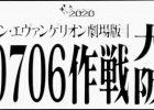 新世纪福音战士「0706作戦」大阪现场简报