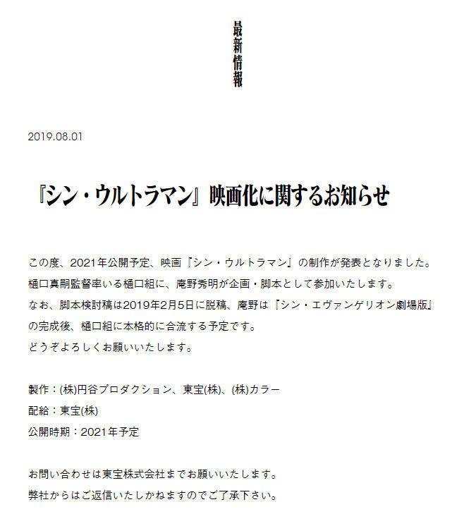 庵野秀明将参加《新奥特曼》电影的制作